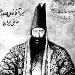 Khan Abou-alghasem Khajeh Noori
